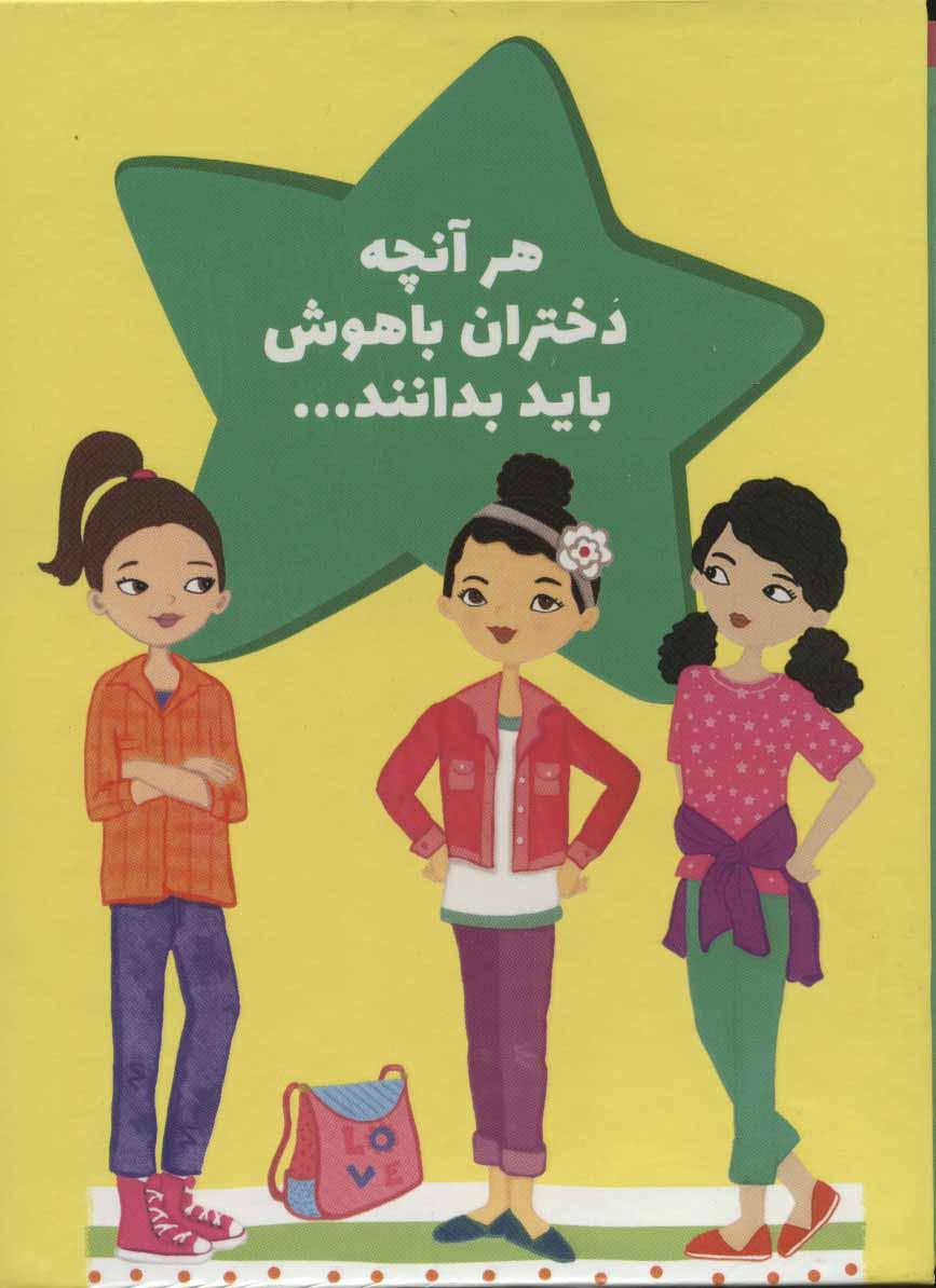 مجموعه راهنمای دختر امروزی (مهارت هایی برای دختری مثل تو)،(12جلدی،باقاب)