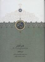نادره کاران (سوگنامه ناموران فرهنگی و ادبی (1304-1389))،(2جلدی)