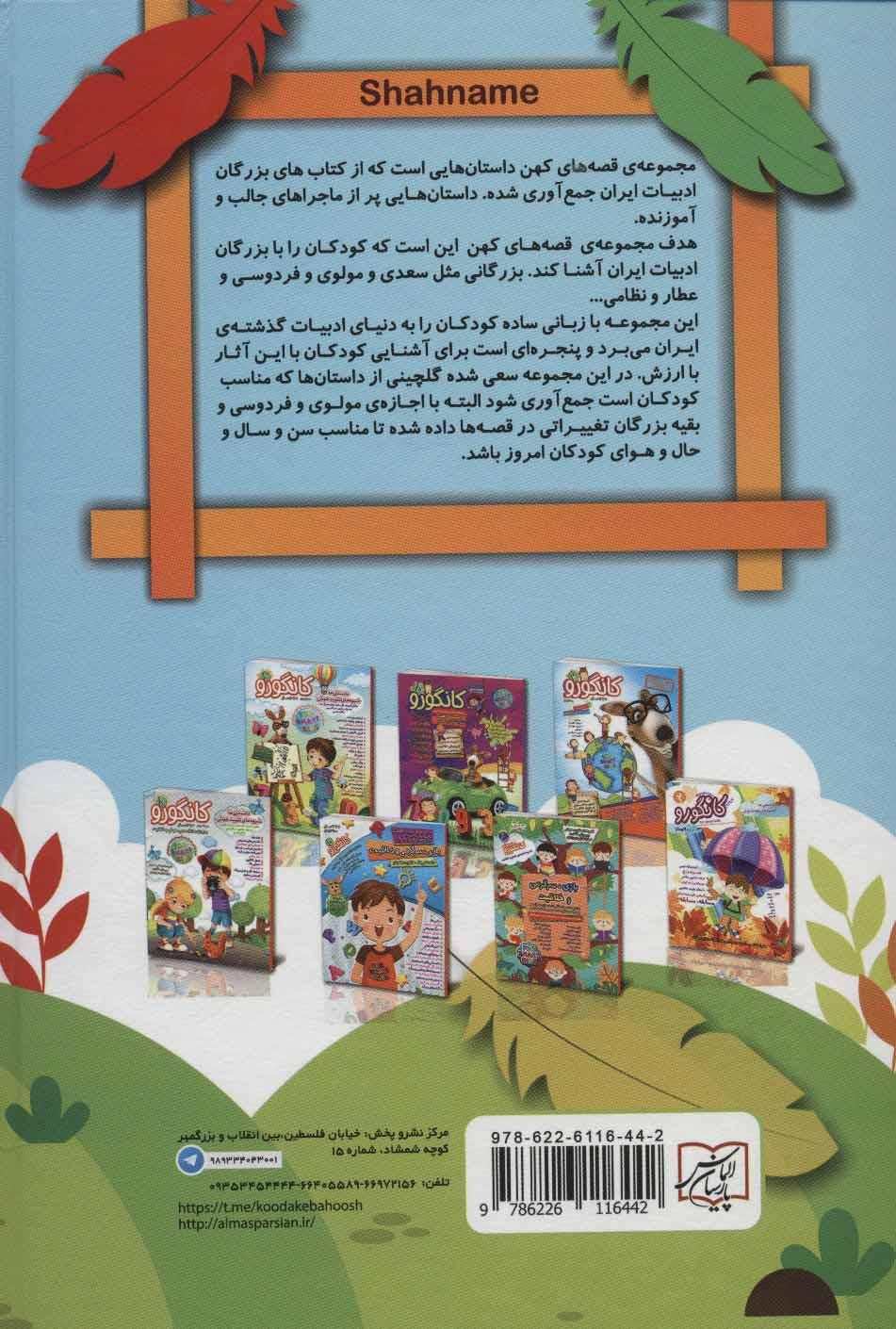 مجموعه قصه های کهن:شاهنامه (قصه های پندآموز)