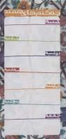 دفتر یادداشت چه کنم های هفته (طرح کاشی،کد 729)