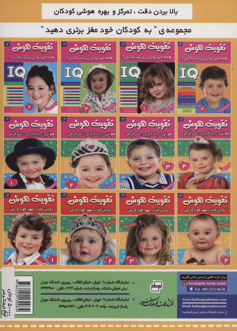 بچه های خوب،رفتار های خوب10 (نمی خوام منصفانه بازی کنم!)،(گلاسه)