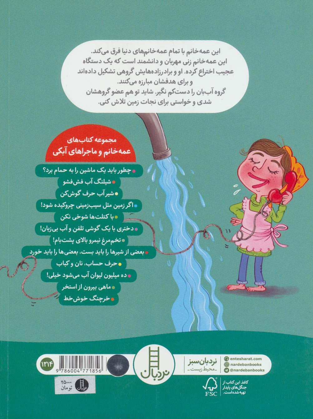 عمه خانم و ماجراهای آبکی 6 (دختری با یک گوشی تلفن و آب بی زبان!)،(گلاسه)