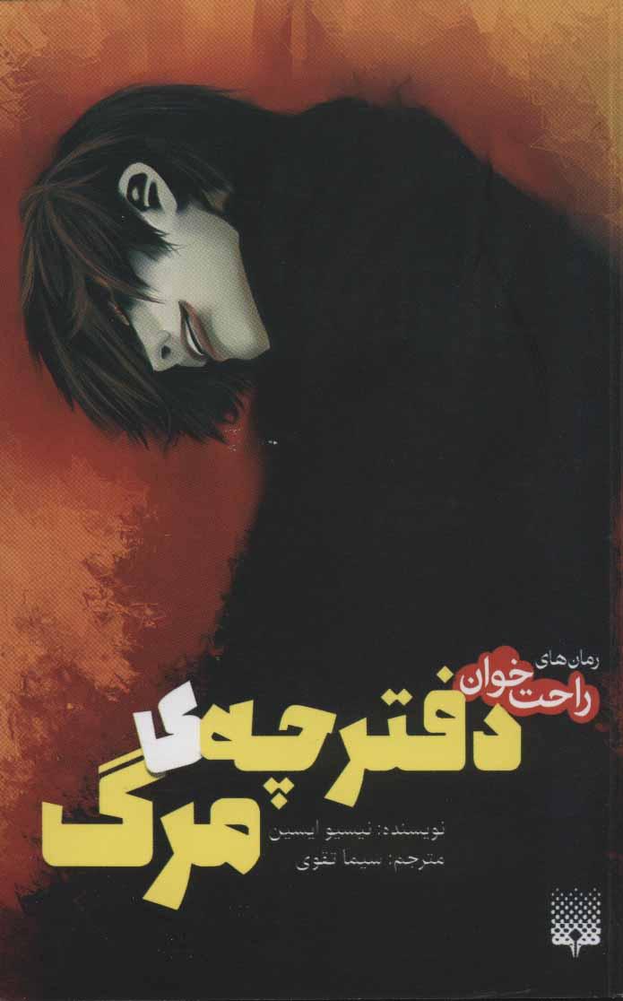 رمان های راحت خوان (دفترچه ی مرگ)