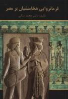 فرمانروایی هخامنشیان بر مصر