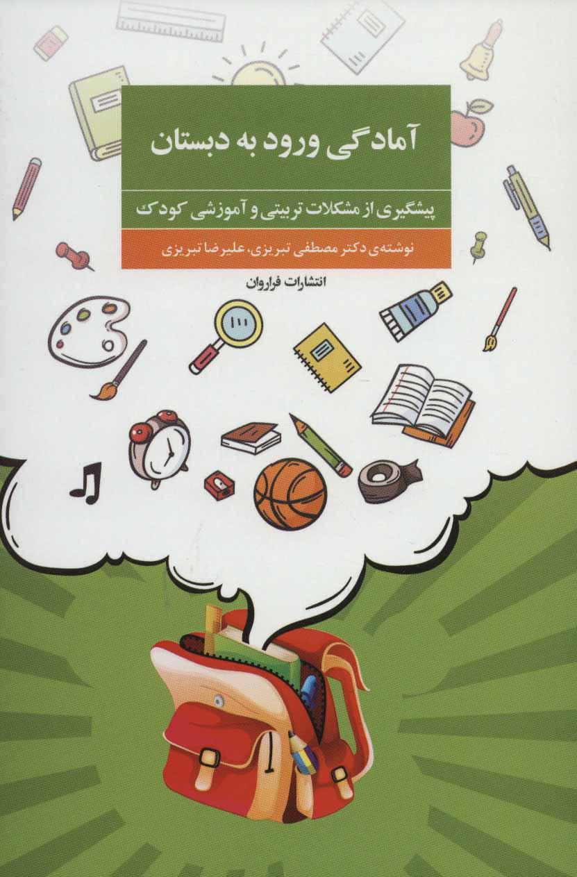 آمادگی ورود به دبستان (پیشگیری از مشکلات تربیتی و آموزشی کودک)