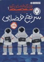 قرارگاه فضایی آلفا 1 (سرنخ فضایی)