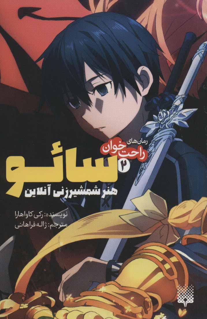 رمان های راحت خوان 2 (سائو،هنر شمشیر زنی آنلاین)