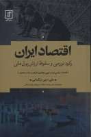 اقتصاد ایران:رکود تورمی و سقوط ارزش پول ملی (اقتصاد سیاسی تو در تویی نهادی و ظرفیت جذب ضعیف)