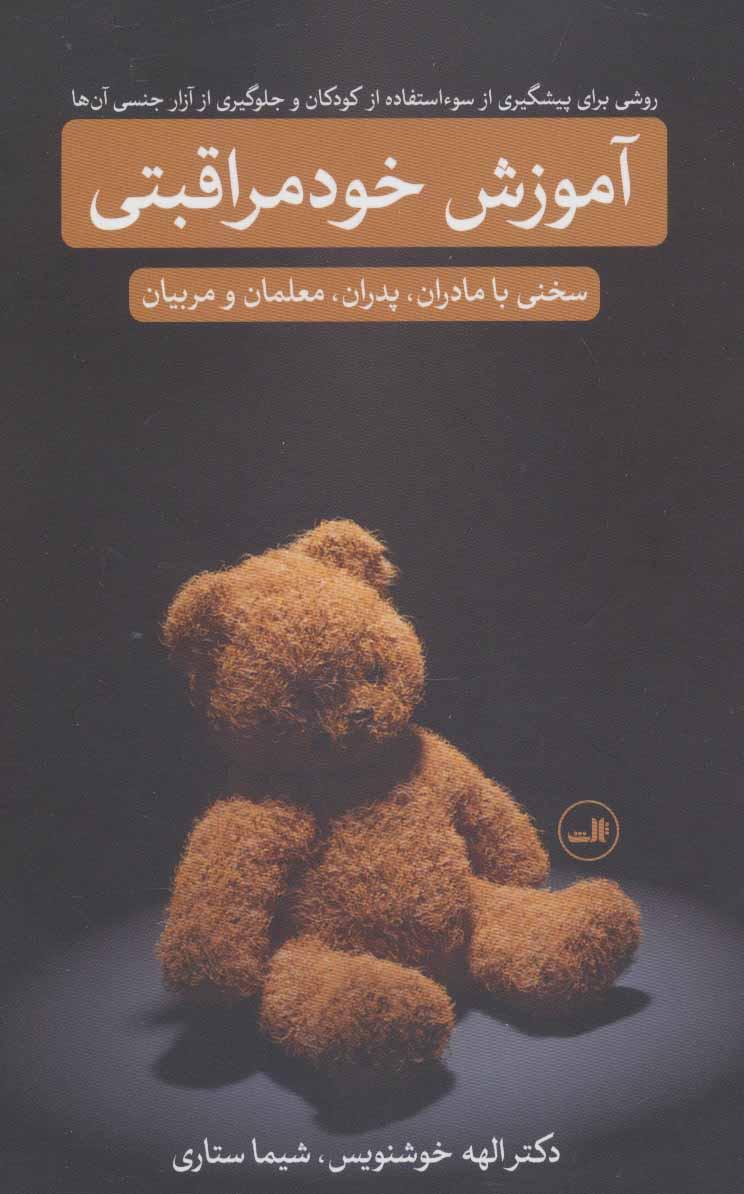 آموزش خود مراقبتی (روشی برای پیشگیری از سوءاستفاده از کودکان و جلوگیری از آزار جنسی آن ها)