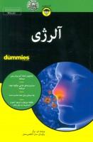 کتاب های دامیز (آلرژی)