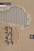 دکان های کاغذی:جریان شناسی مدعیان دروغین مهدویت (فریب ابلیس 1)
