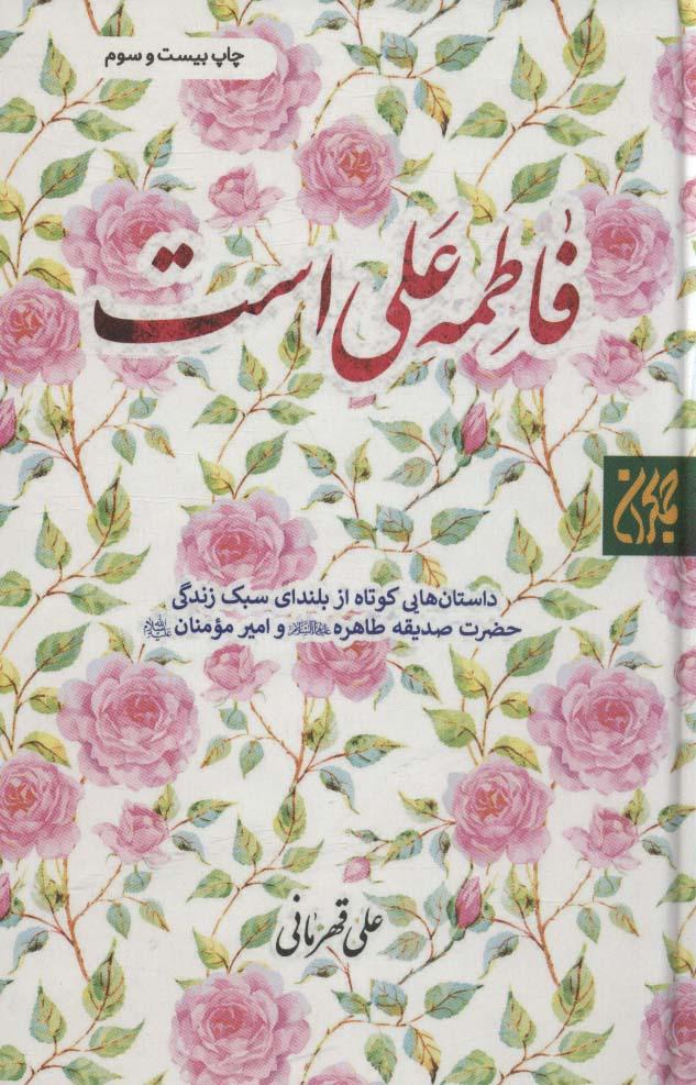 فاطمه علی است (داستان هایی کوتاه از بلندای سبک زندگی حضرت صدیقه طاهره و امیر مومنان)