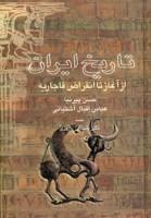 تاریخ ایران از آغاز تا انقراض قاجاریه