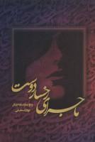 ماجرای رخسار دوست و دو نمایشنامه دیگر