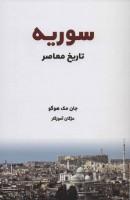 تاریخ معاصر سوریه