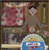 بسته خلاق بازی و طراحی (مد و لباس)،(باجعبه)