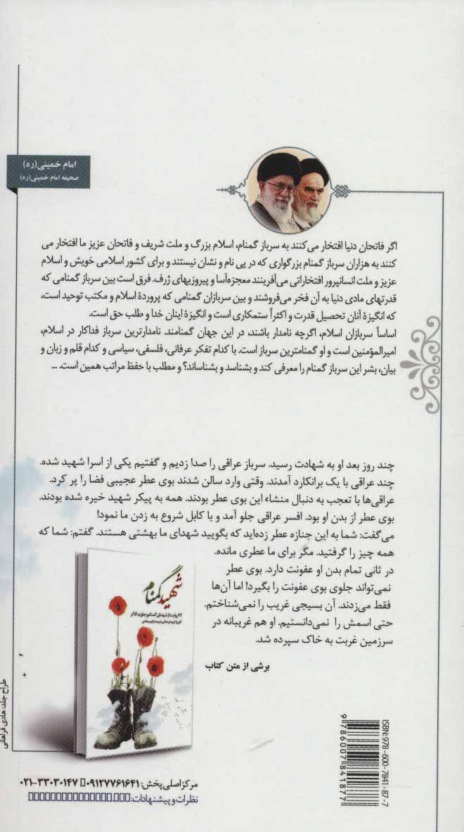 شهید گمنام (72 روایت از شهدای گمنام و جاویدالاثر)