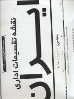 نقشه تقسیمات اداری ایران کد1390 (2تکه)،(گلاسه)