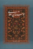 بوستان سعدی با مینیاتور (باقاب)