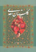 گلستان سعدی با مینیاتور (باقاب)