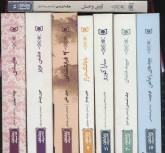 مجموعه کلاسیک های 8 کتاب (آوای وحش،هایدی و…)،(8جلدی،باقاب)
