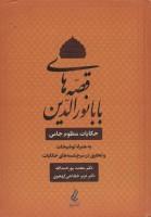 قصه های بابا نورالدین (حکایت منظوم جامی به همراه توضیحات و تحقیق در سرچشمه های حکایات)