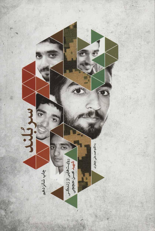 سربلند (روایت هایی از زندگی شهید محسن حججی)