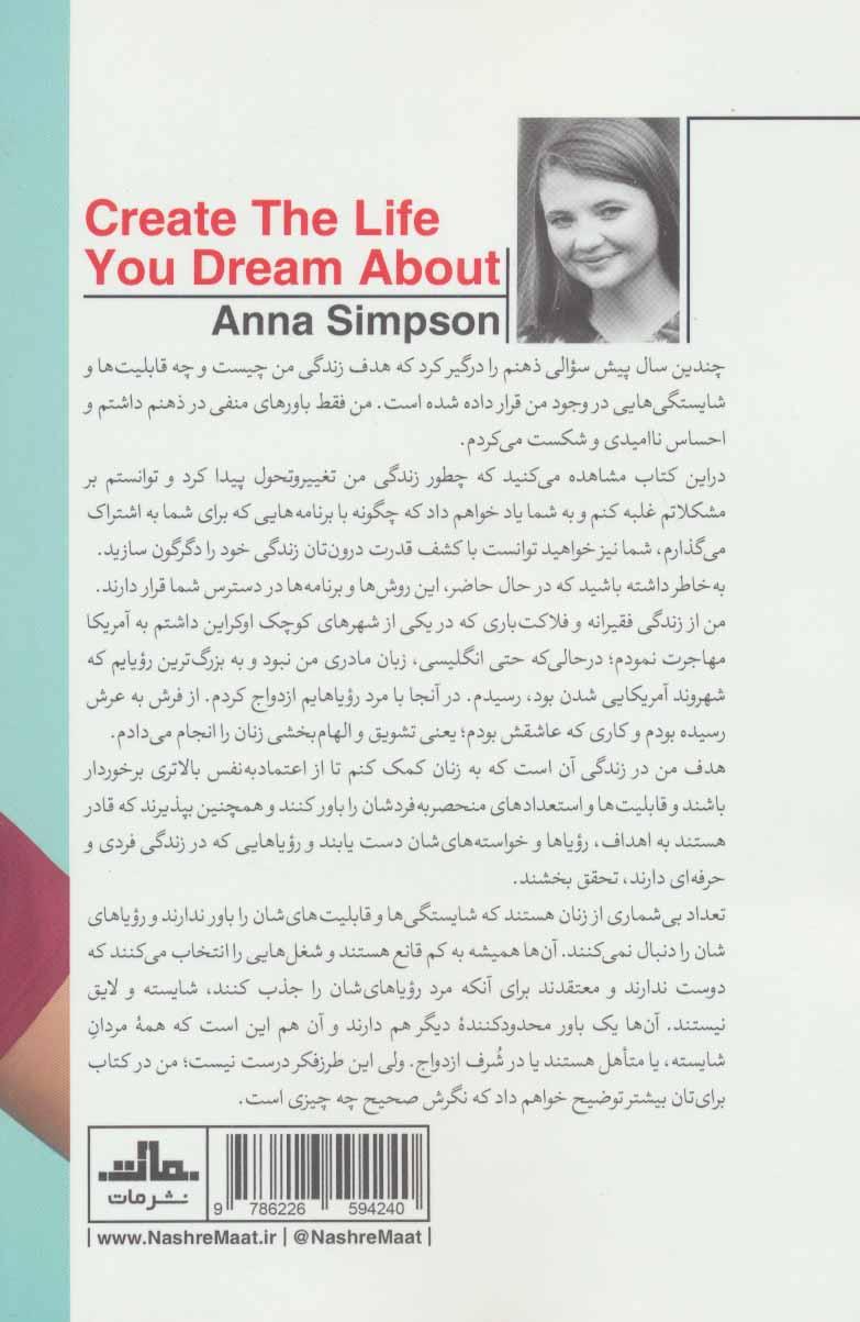 زندگی رویاییت رو بساز (قدرت درونیت رو کشف کن زندگیت رو تغییر بده!)