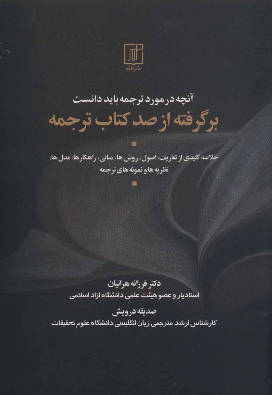 آنچه در مورد ترجمه باید دانست (بر گرفته از صد کتاب ترجمه)،(2زبانه)