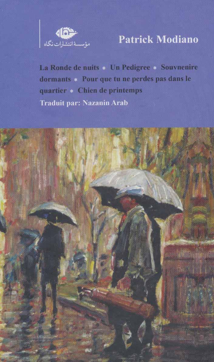 مجموعه پاتریک مودیانو (5جلدی،باقاب)
