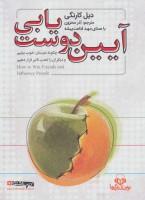 کتاب سخنگو آیین دوست یابی (باقاب)