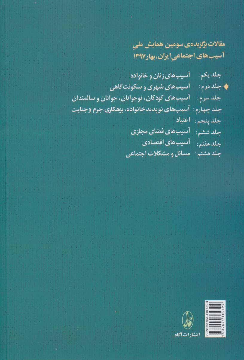 مقالات برگزیده ی سومین همایش ملی آسیب های اجتماعی ایران 2 (آسیب های شهری و سکونت گاهی)