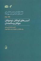 مقالات برگزیده ی سومین همایش ملی آسیب های اجتماعی... 3 (آسیب های کودکان،نوجوانان،جوانان و سالمندان)