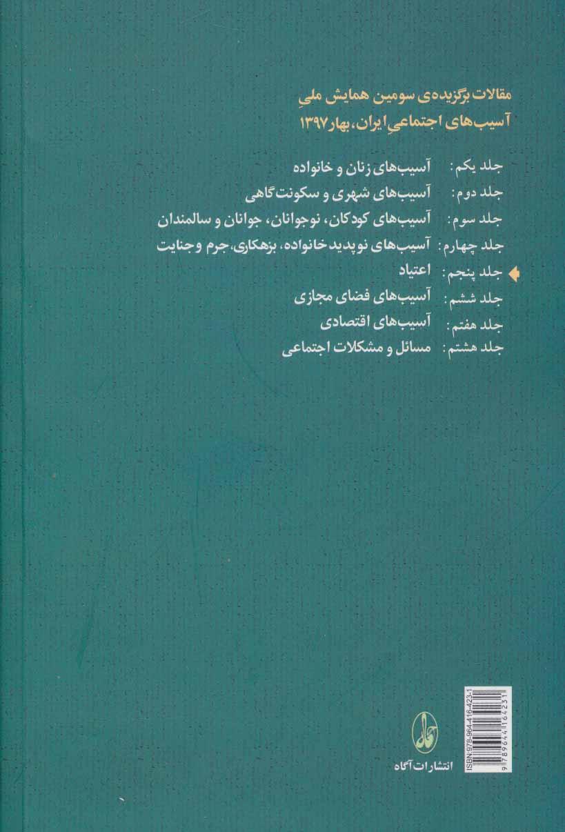 مقالات برگزیده ی سومین همایش ملی آسیب های اجتماعی ایران 5 (اعتیاد)