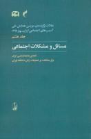 مقالات برگزیده ی سومین همایش ملی آسیب های اجتماعی ایران 8 (مسائل و مشکلات اجتماعی)
