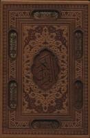 قرآن کریم (گلاسه،باقاب،ترمو،لیزری)