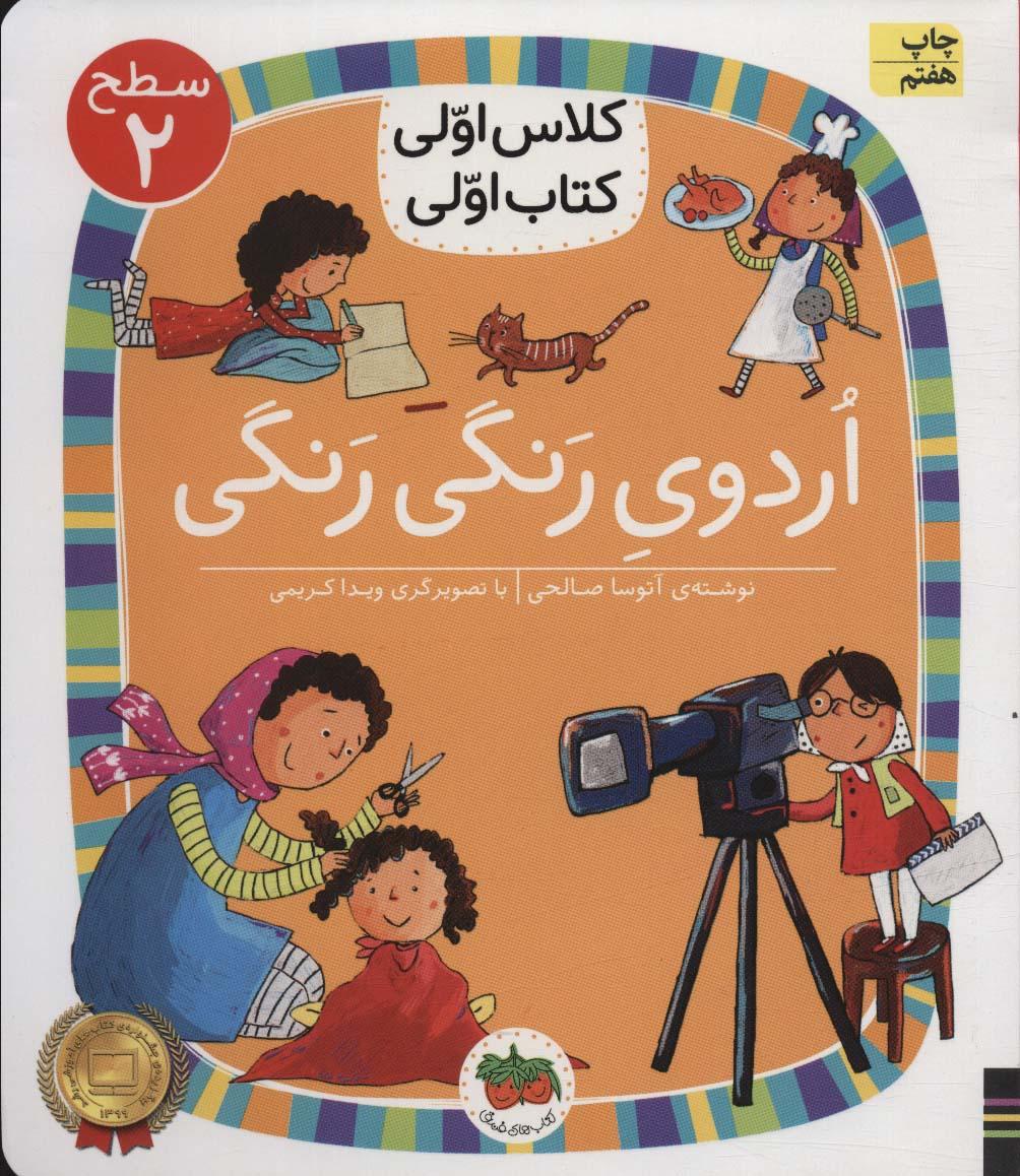 اردوی رنگی رنگی (سطح 2:کلاس اولی،کتاب اولی 7)،(گلاسه)