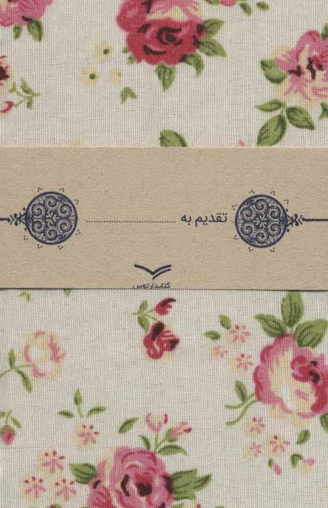 تقویم پارچه ای قدیما 1400 (4رنگ)