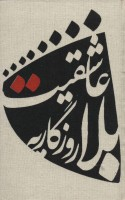 دفتر عاشقیت بلا روزگاریه (کد 731)