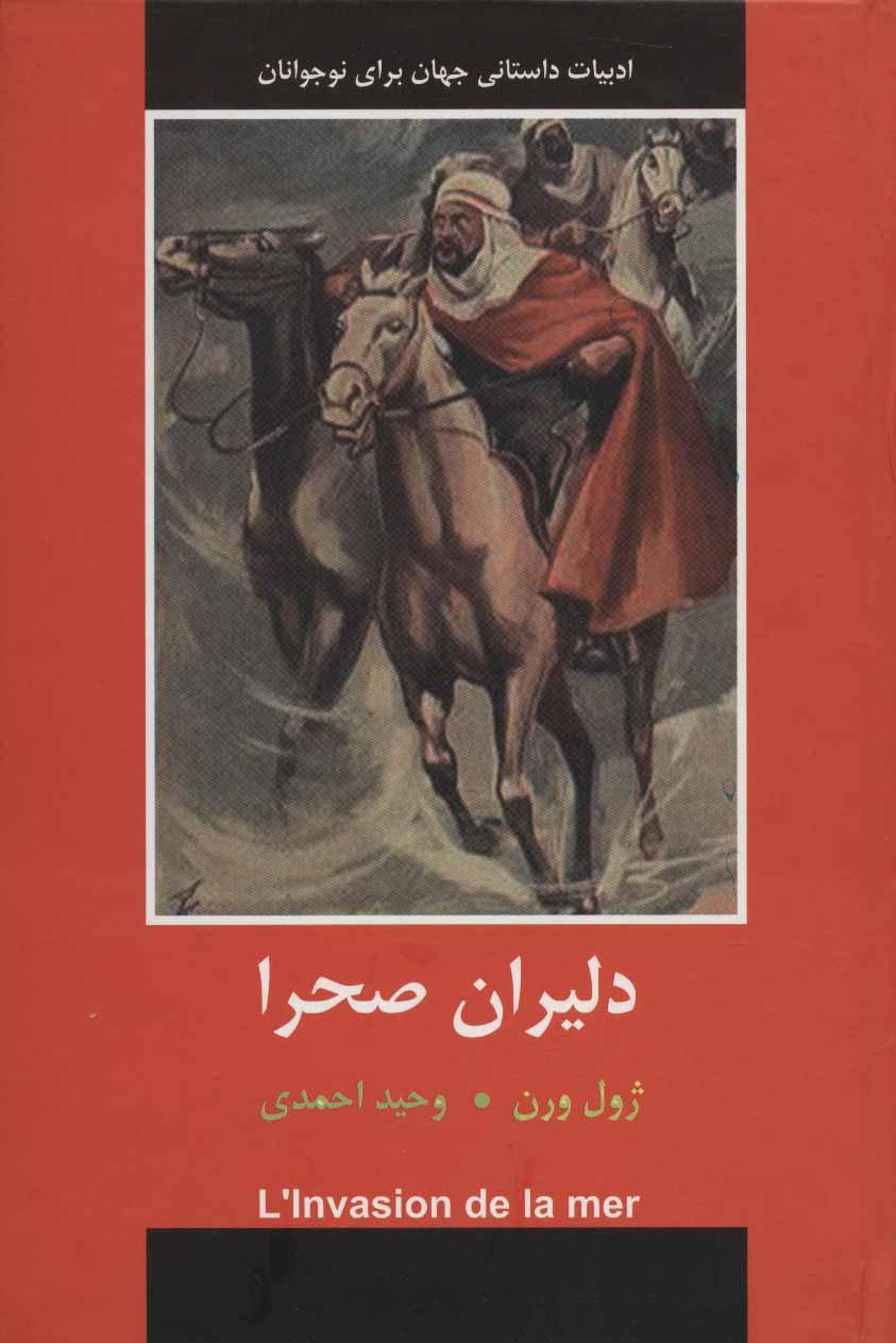 دلیران صحرا (ادبیات داستانی جهان برای نوجوانان)