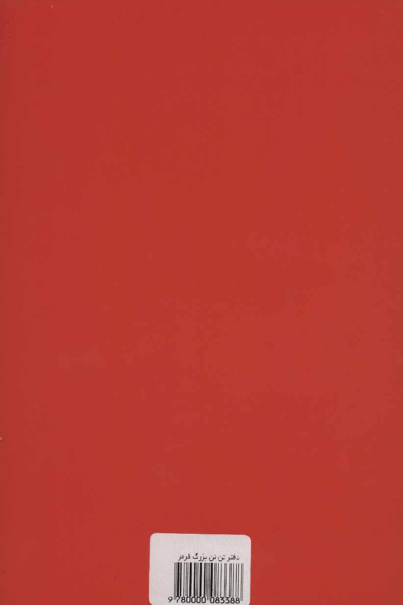 دفتر یادداشت بی خط تن تن (بزرگ،قرمز)