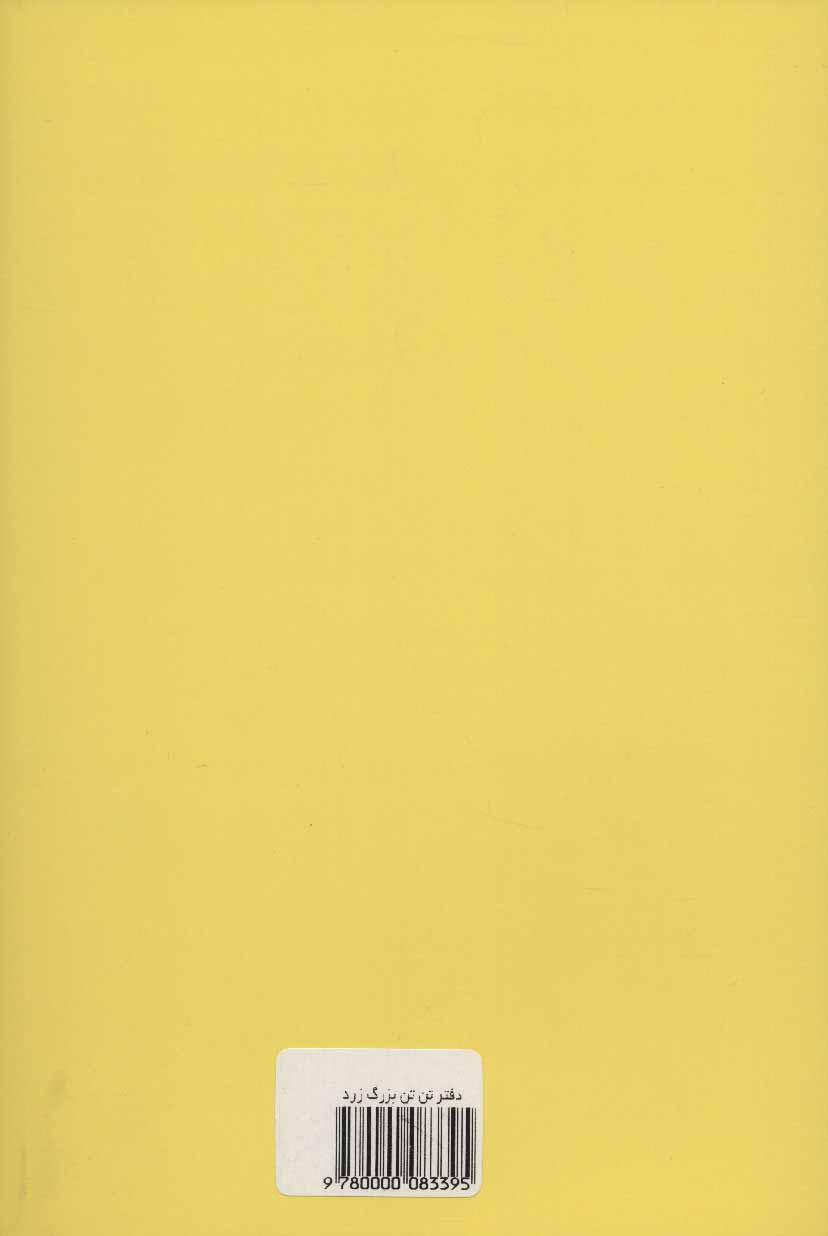 دفتر یادداشت بی خط تن تن (بزرگ،زرد)