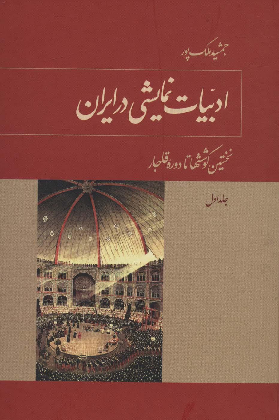 ادبیات نمایشی در ایران (3جلدی)
