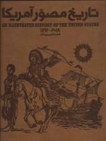 تاریخ مصور آمریکا (2018-1492)،(3جلدی،گلاسه،باقاب،چرم)