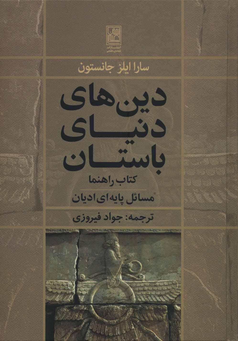 دین های دنیای باستان (کتاب راهنما:مسائل پایه ای ادیان)