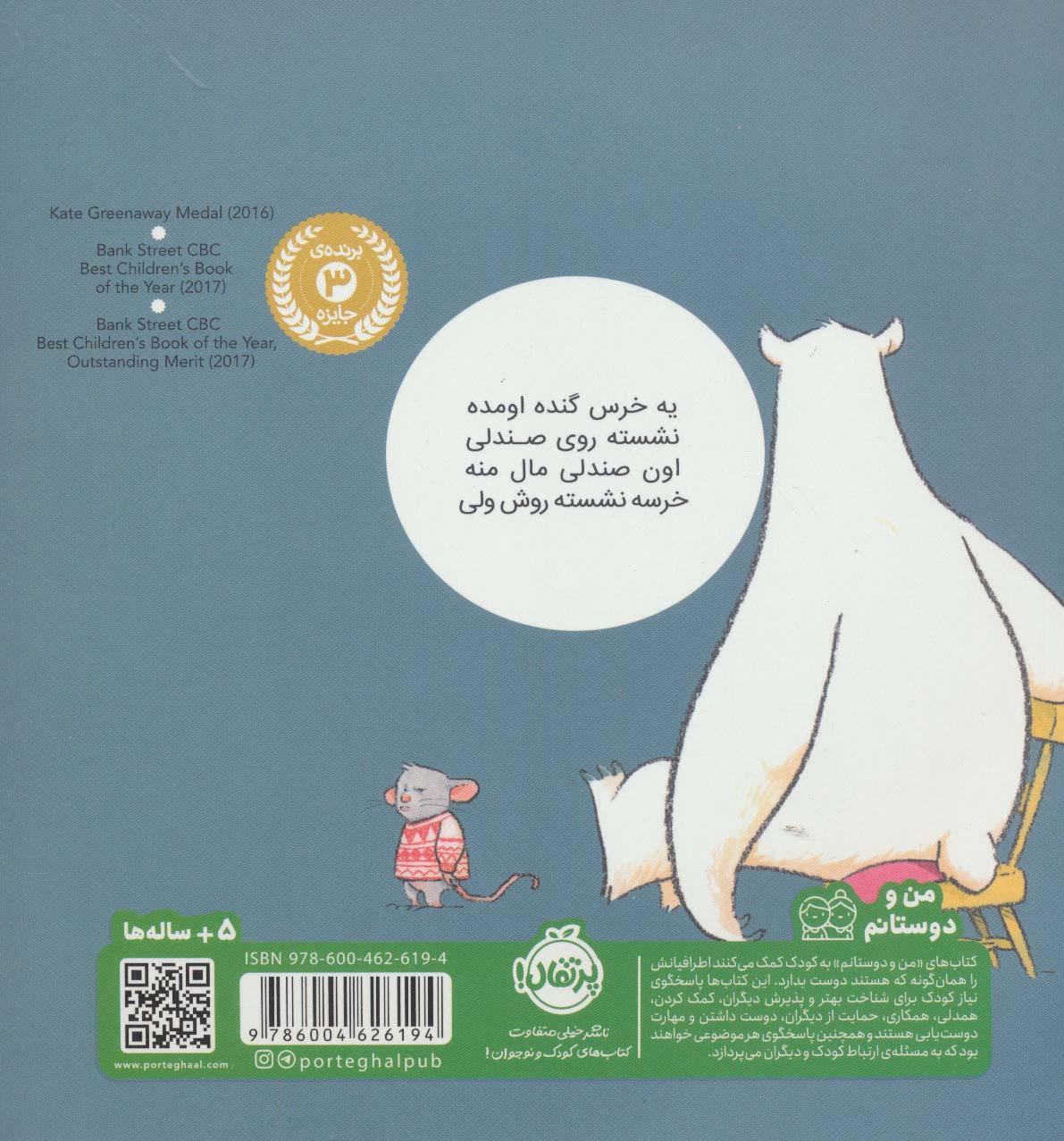 یک خرس روی صندلی من نشسته (گلاسه)
