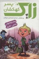 مجموعه زاک پسر کهکشان (10جلدی،باقاب)