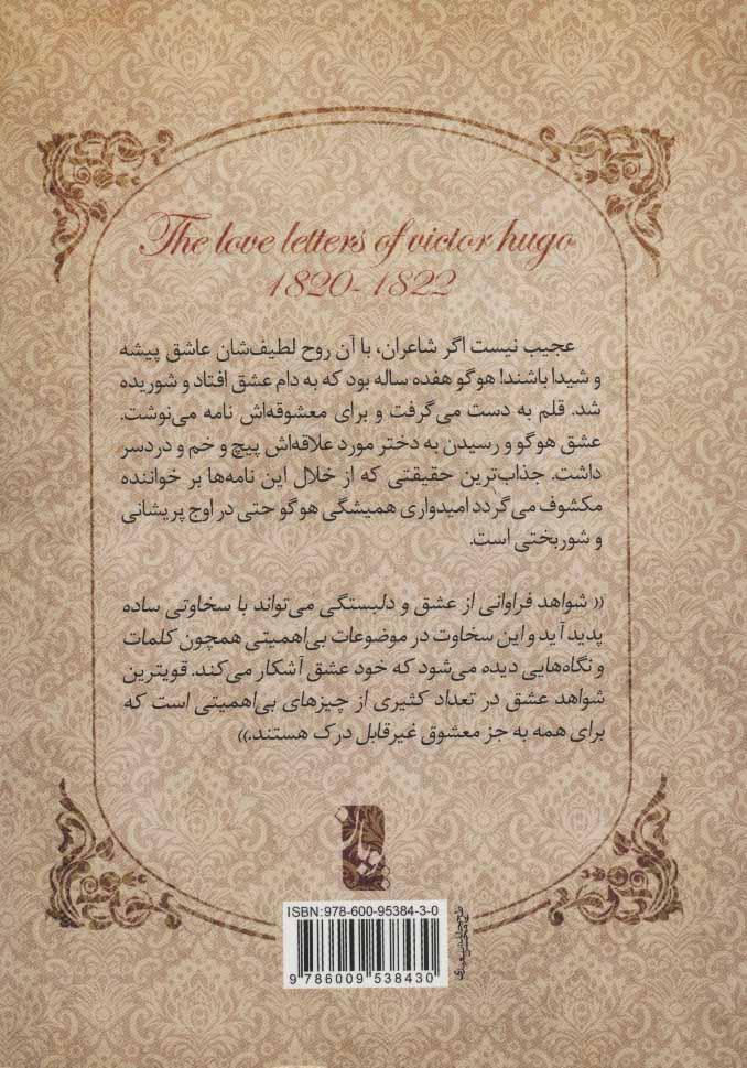 نامه های عاشقانه ویکتور هوگو (1822-1820)