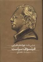 فلسفه و سیاست،فیلسوف سیاست (مجموعه مقالات و جشن نامه)،(2جلدی)