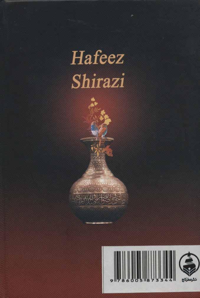 دیوان حافظ،به همراه فالنامه
